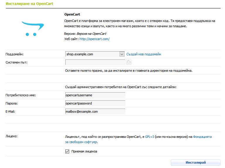 Инсталиране на OpenCart