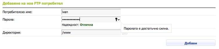 Добавяне FTP потребител