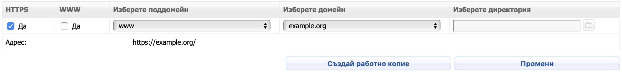 Активиране на HTTPS в WordPress