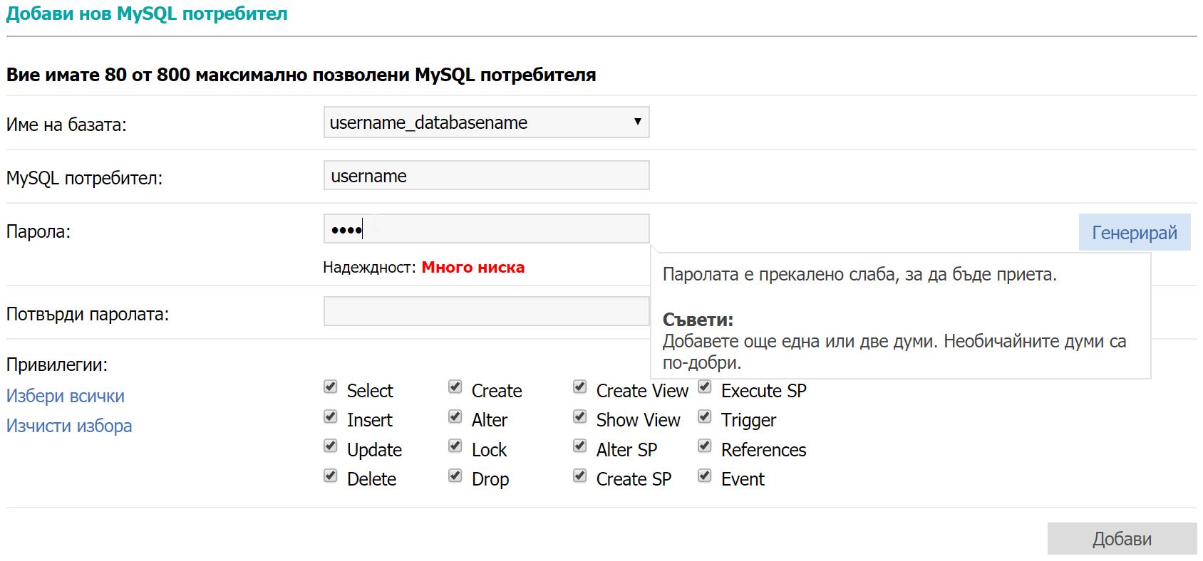 Добави MySQL потребител